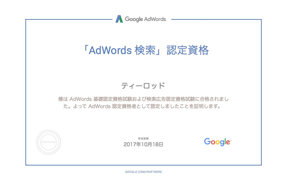 AdWords認定資格者